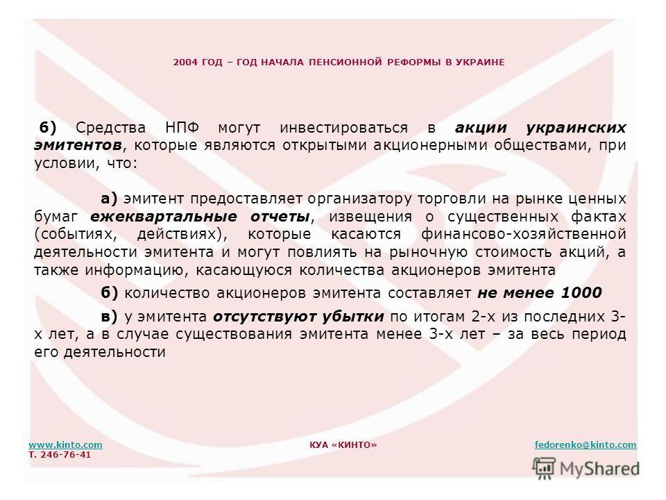 2004 ГОД – ГОД НАЧАЛА ПЕНСИОННОЙ РЕФОРМЫ В УКРАИНЕ 6) Средства НПФ могут инвестироваться в акции украинских эмитентов, которые являются открытыми акционерными обществами, при условии, что: а) эмитент предоставляет организатору торговли на рынке ценны