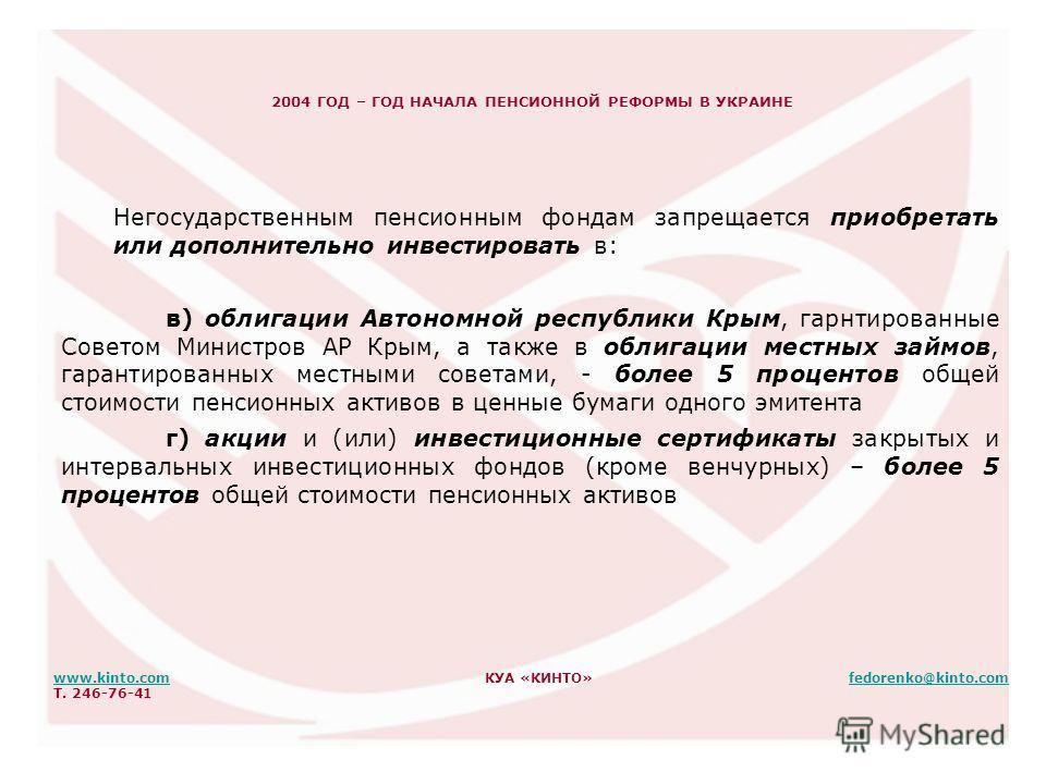 2004 ГОД – ГОД НАЧАЛА ПЕНСИОННОЙ РЕФОРМЫ В УКРАИНЕ Негосударственным пенсионным фондам запрещается приобретать или дополнительно инвестировать в: в) облигации Автономной республики Крым, гарнтированные Советом Министров АР Крым, а также в облигации м