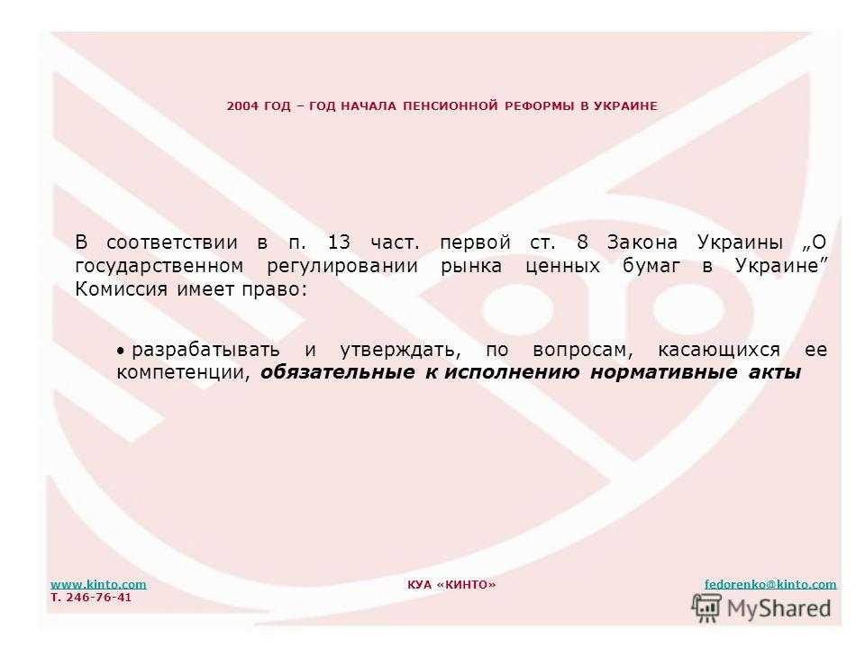 2004 ГОД – ГОД НАЧАЛА ПЕНСИОННОЙ РЕФОРМЫ В УКРАИНЕ В соответствии в п. 13 част. первой ст. 8 Закона Украины О государственном регулировании рынка ценных бумаг в Украине Комиссия имеет право: разрабатывать и утверждать, по вопросам, касающихся ее комп