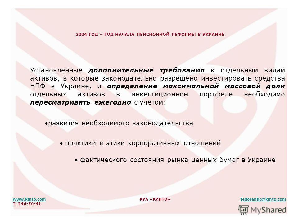 2004 ГОД – ГОД НАЧАЛА ПЕНСИОННОЙ РЕФОРМЫ В УКРАИНЕ Установленные дополнительные требования к отдельным видам активов, в которые законодательно разрешено инвестировать средства НПФ в Украине, и определение максимальной массовой доли отдельных активов