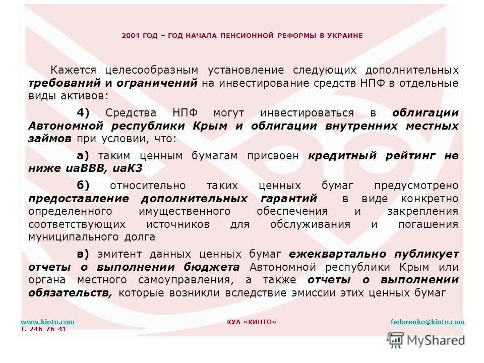 Кажется целесообразным установление следующих дополнительных требований и ограничений на инвестирование средств НПФ в отдельные виды активов: 4) Средства НПФ могут инвестироваться в облигации Автономной республики Крым и облигации внутренних местных