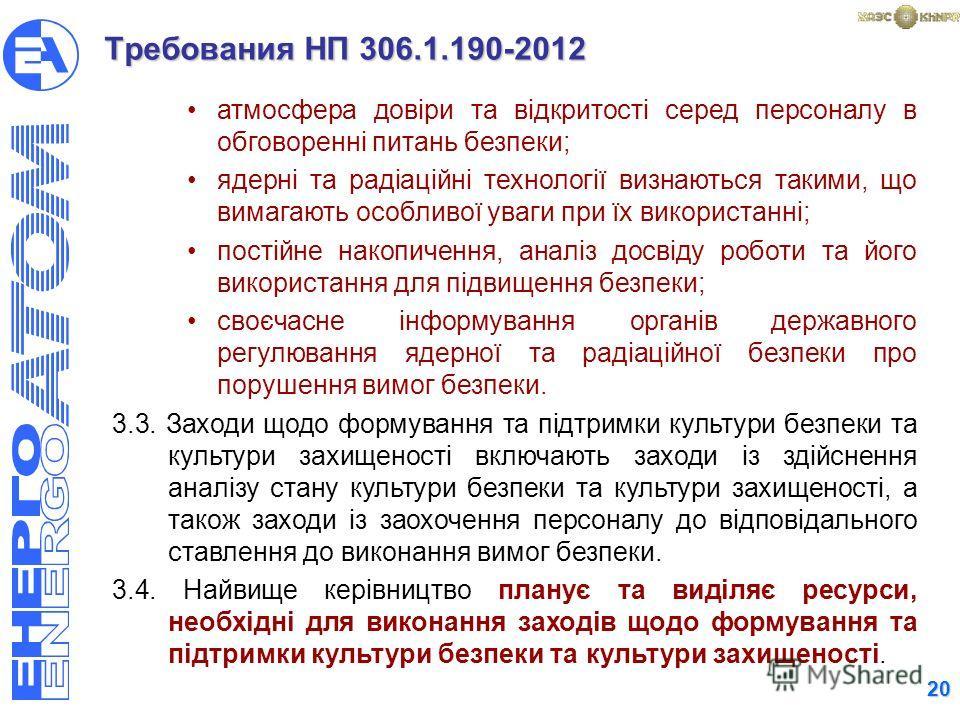 20 Требования НП 306.1.190-2012 атмосфера довіри та відкритості серед персоналу в обговоренні питань безпеки; ядерні та радіаційні технології визнаються такими, що вимагають особливої уваги при їх використанні; постійне накопичення, аналіз досвіду ро