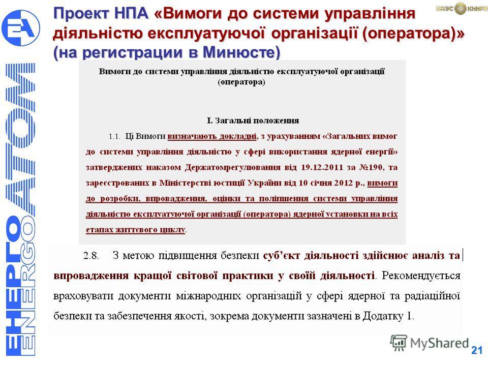 21 Проект НПА «Вимоги до системи управління діяльністю експлуатуючої організації (оператора)» (на регистрации в Минюсте)