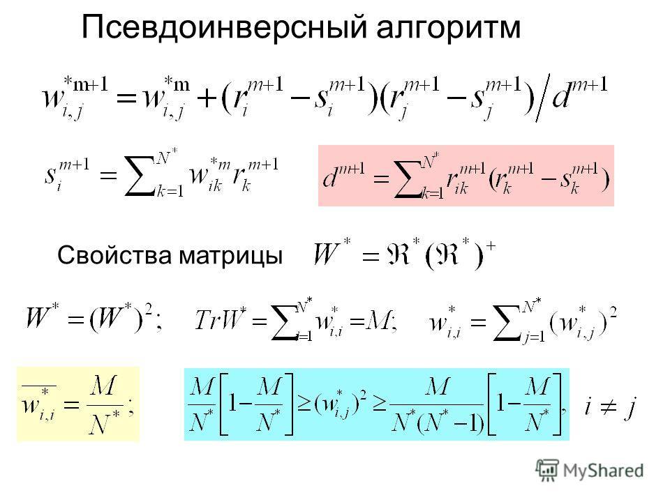 Псевдоинверсный алгоритм Свойства матрицы