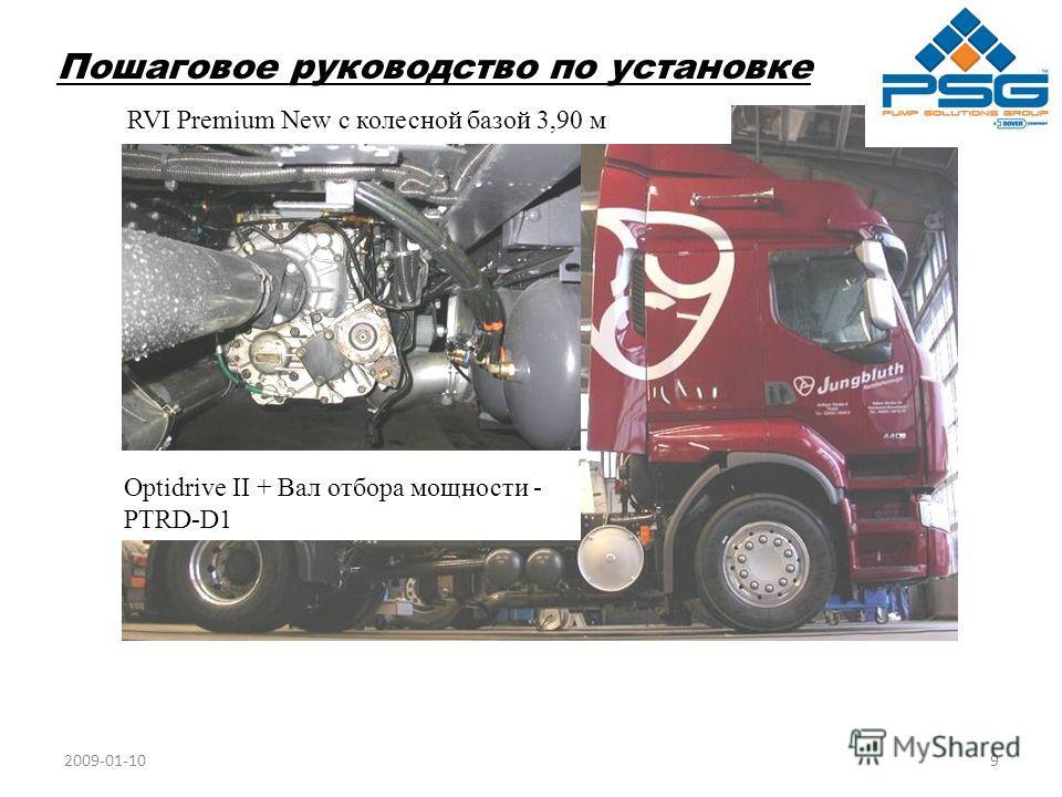 2009-01-109 Пошаговое руководство по установке Optidrive II + Вал отбора мощности - PTRD-D1 RVI Premium New с колесной базой 3,90 м