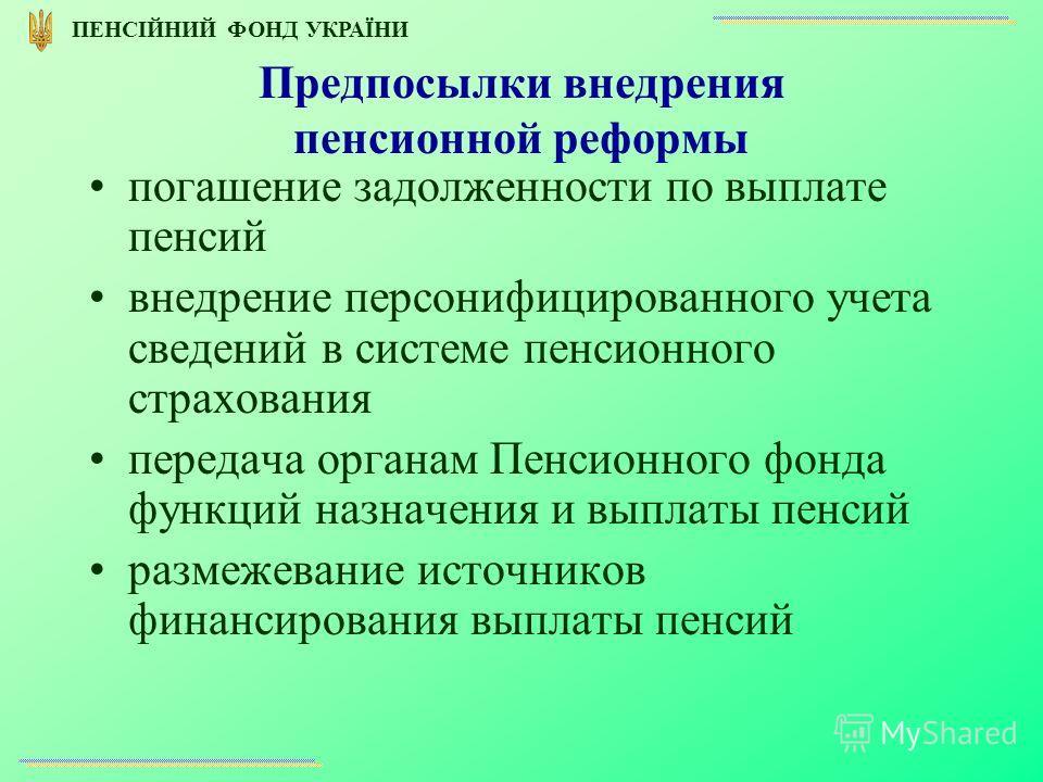 ПЕНСІЙНИЙ ФОНД УКРАЇНИ Нормативная база пенсионного реформирования Конституция Украины; Концепция социального обеспечения населения Украины, принятая Верховной Радой Украины в 1993 году; Основы законодательства Украины об общеобязательном государстве