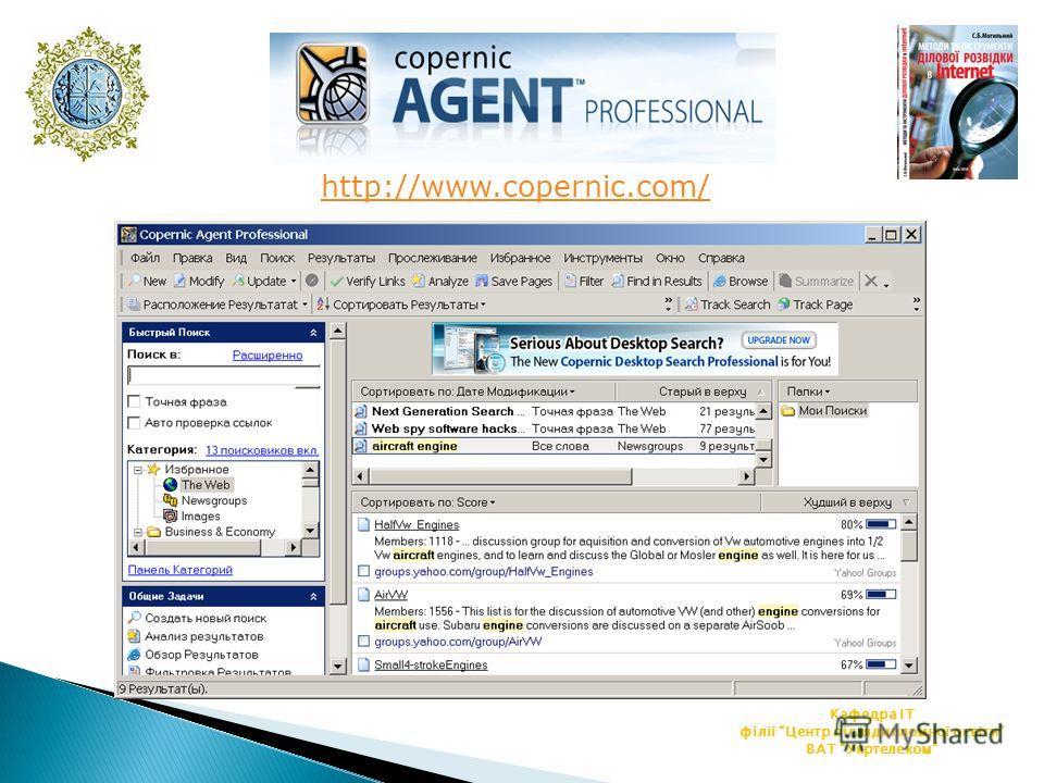 Кафедра ІТ філії Центр післядипломної освіти ВАТ Укртелеком http://www.copernic.com/