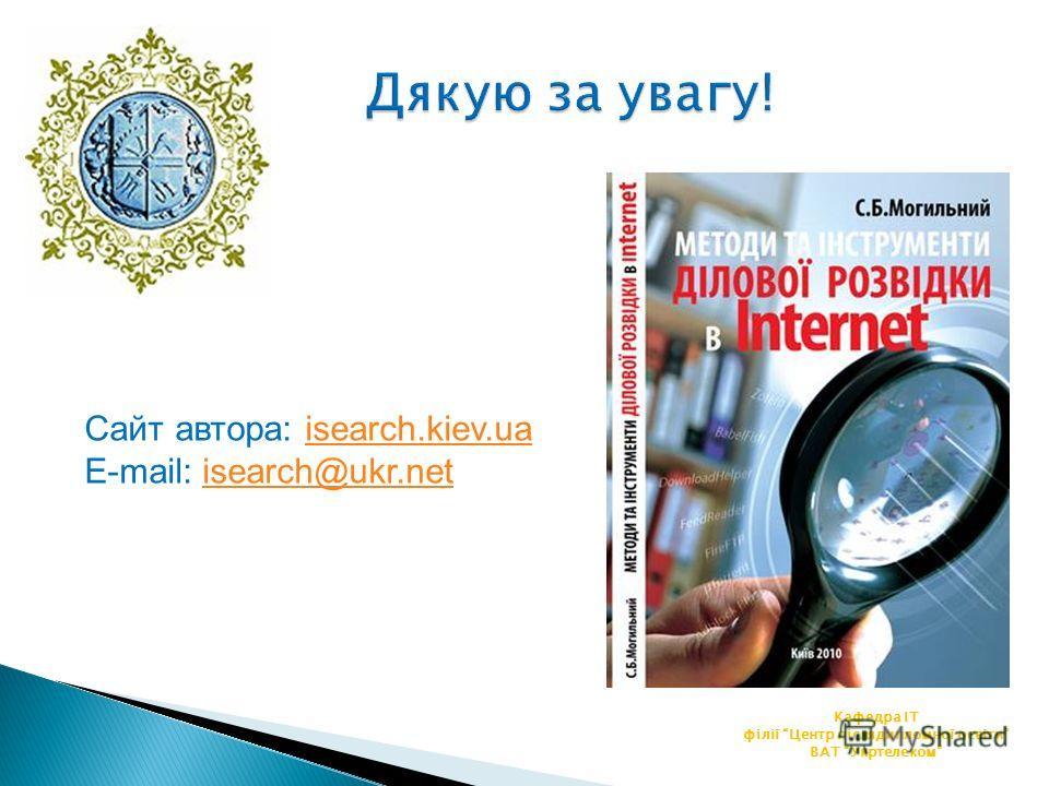 Кафедра ІТ філії Центр післядипломної освіти ВАТ Укртелеком Сайт автора: isearch.kiev.uaisearch.kiev.ua E-mail: isearch@ukr.netisearch@ukr.net