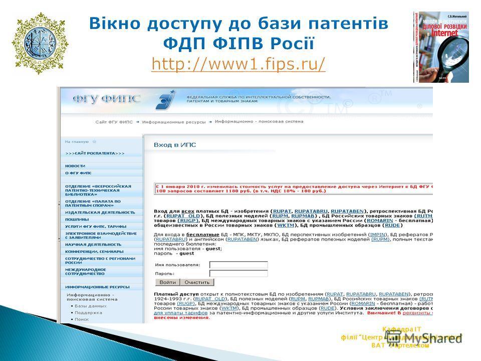 Кафедра ІТ філії Центр післядипломної освіти ВАТ Укртелеком