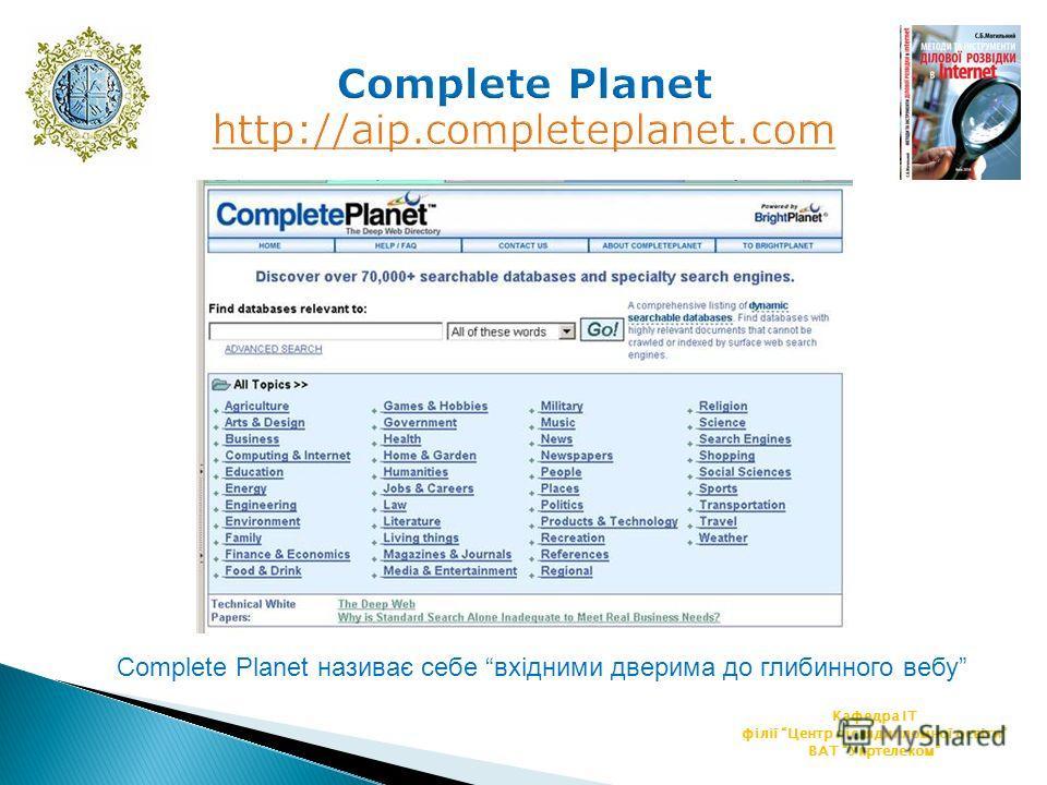 Кафедра ІТ філії Центр післядипломної освіти ВАТ Укртелеком Complete Planet називає себе вхідними дверима до глибинного вебу