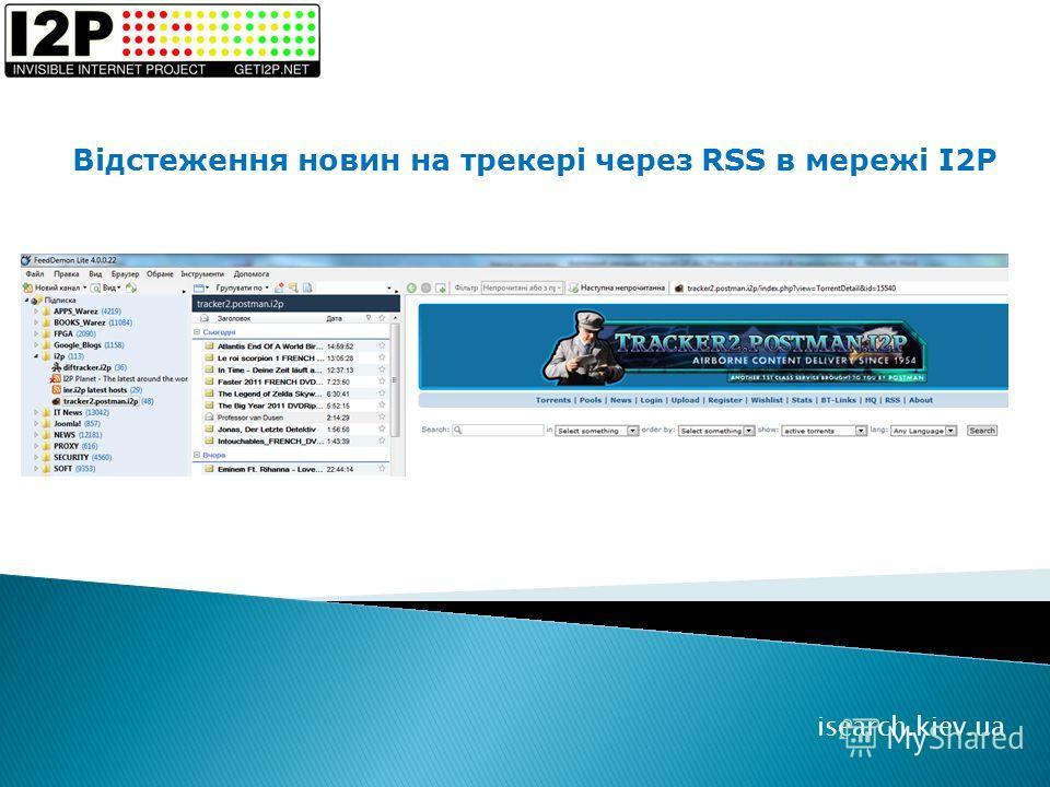 Відстеження новин на трекері через RSS в мережі I2P isearch.kiev.ua