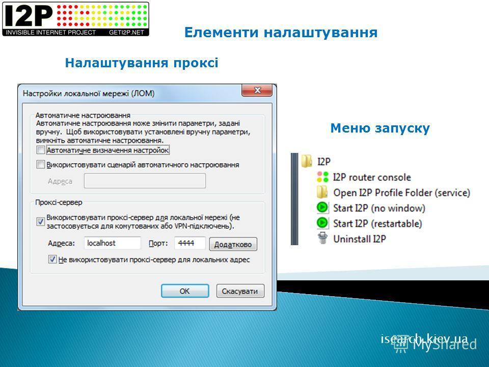 Налаштування проксі Меню запуску isearch.kiev.ua Елементи налаштування