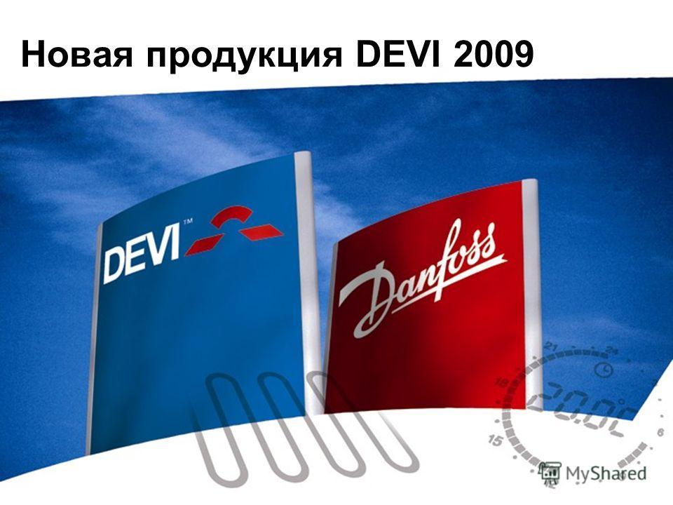 Новая продукция DEVI 2009