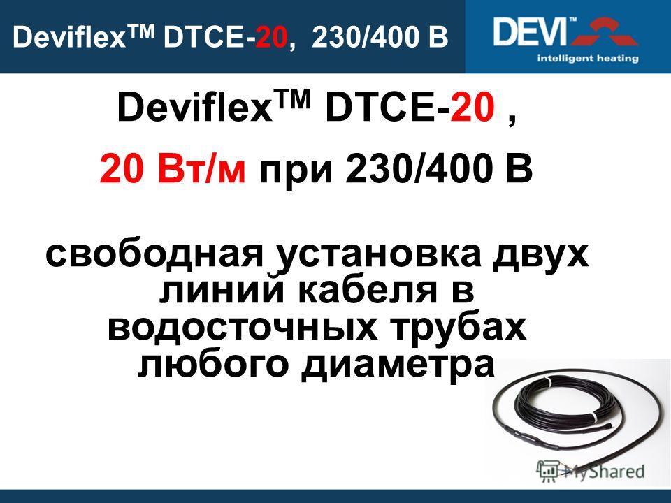 Deviflex TM DTCE-20, 230/400 В Deviflex TM DTCE-20, 20 Вт/м при 230/400 В свободная установка двух линий кабеля в водосточных трубах любого диаметра