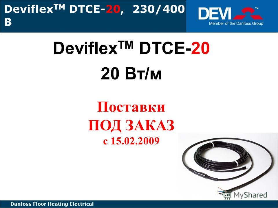 FLOOR HEATING - ELECTRIC FLOOR HEATING ELECTRICAL Danfoss Floor Heating Electrical Deviflex TM DTCE-20, 230/400 В Deviflex TM DTCE-20 20 Вт/м Поставки ПОД ЗАКАЗ с 15.02.2009