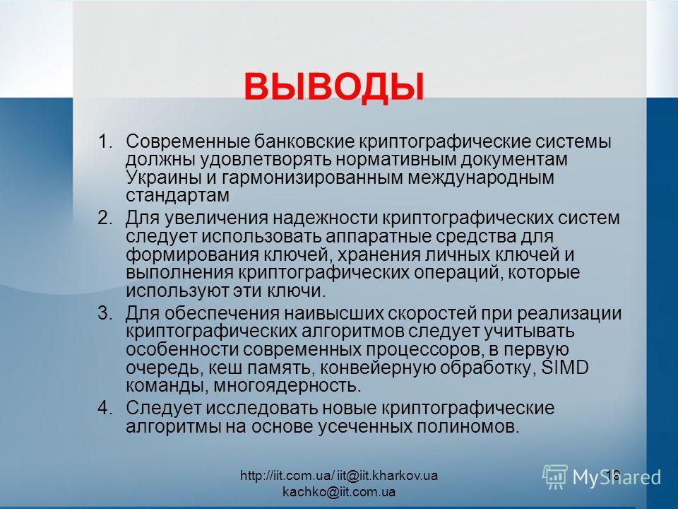 http://iit.com.ua/ iit@iit.kharkov.ua kachko@iit.com.ua 19 ВЫВОДЫ 1.Современные банковские криптографические системы должны удовлетворять нормативным документам Украины и гармонизированным международным стандартам 2.Для увеличения надежности криптогр