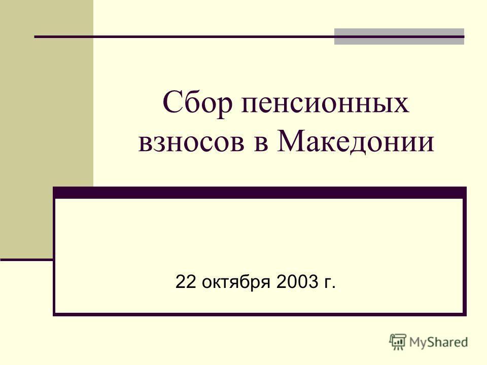 Сбор пенсионных взносов в Македонии 22 октября 2003 г.