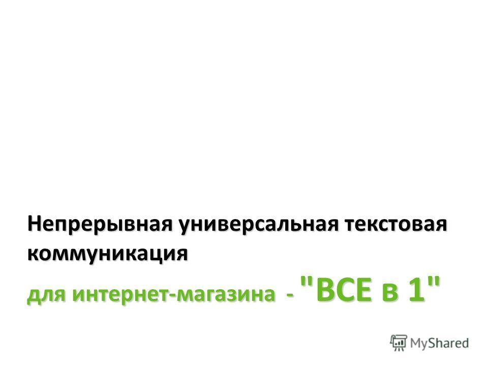 Непрерывная универсальная текстовая коммуникация для интернет-магазина - ВСЕ в 1