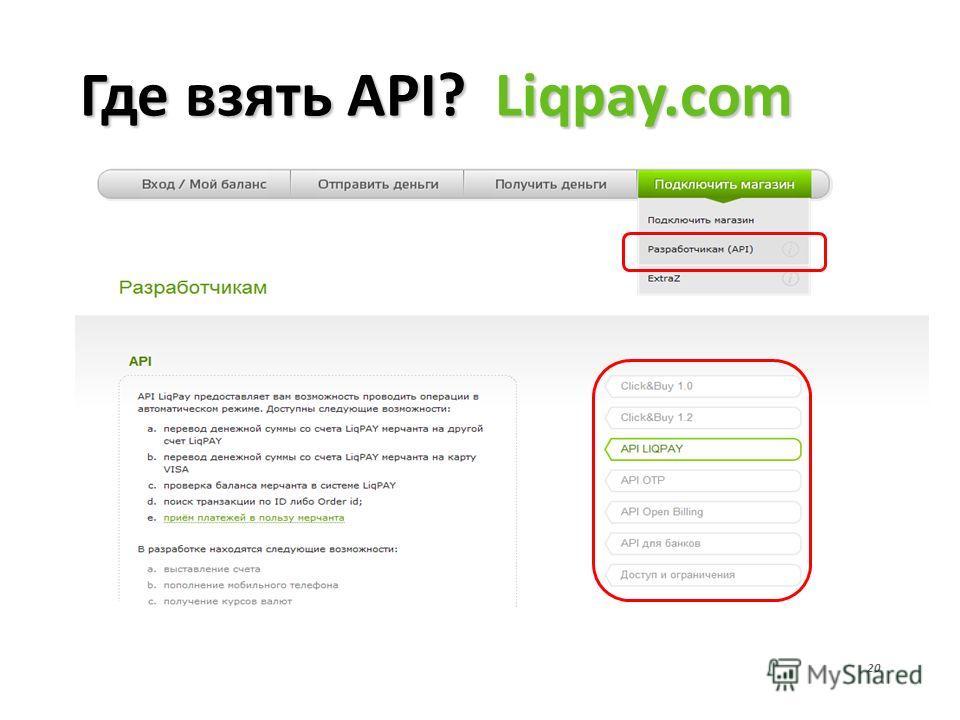 Где взять API? Liqpay.com 20