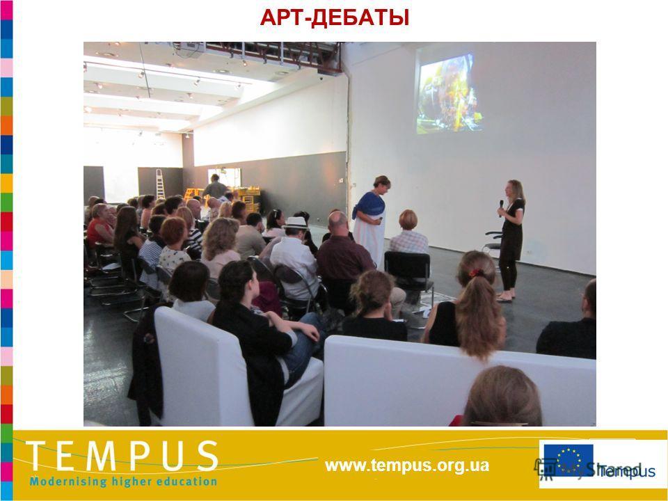 http://eacea.ec.europa.eu/tempus/index_en.php www.tempus.org.ua АРТ-ДЕБАТЫ