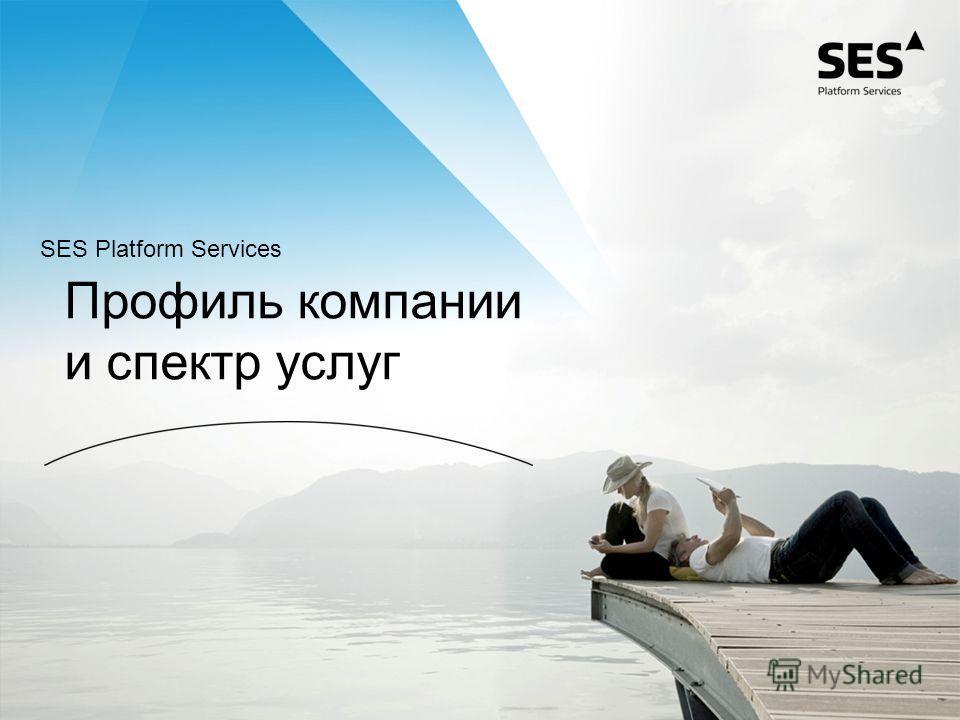 Профиль компании и спектр услуг SES Platform Services