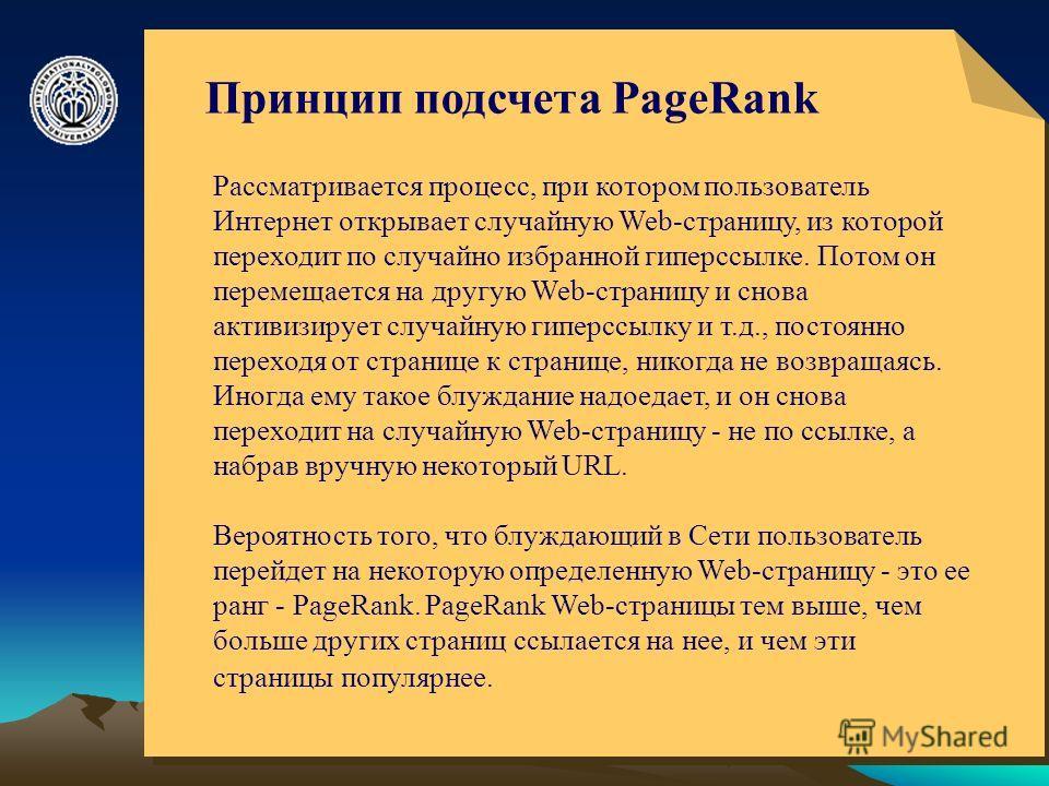 © ElVisti11 Принцип подсчета PageRank Рассматривается процесс, при котором пользователь Интернет открывает случайную Web-страницу, из которой переходит по случайно избранной гиперссылке. Потом он перемещается на другую Web-страницу и снова активизиру