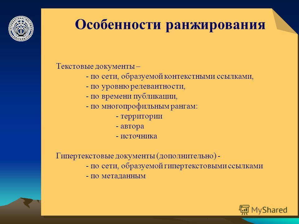 © ElVisti3 Особенности ранжирования Текстовые документы – - по сети, образуемой контекстными ссылками, - по уровню релевантности, - по времени публикации, - по многопрофильным рангам: - территории - автора - источника Гипертекстовые документы (дополн