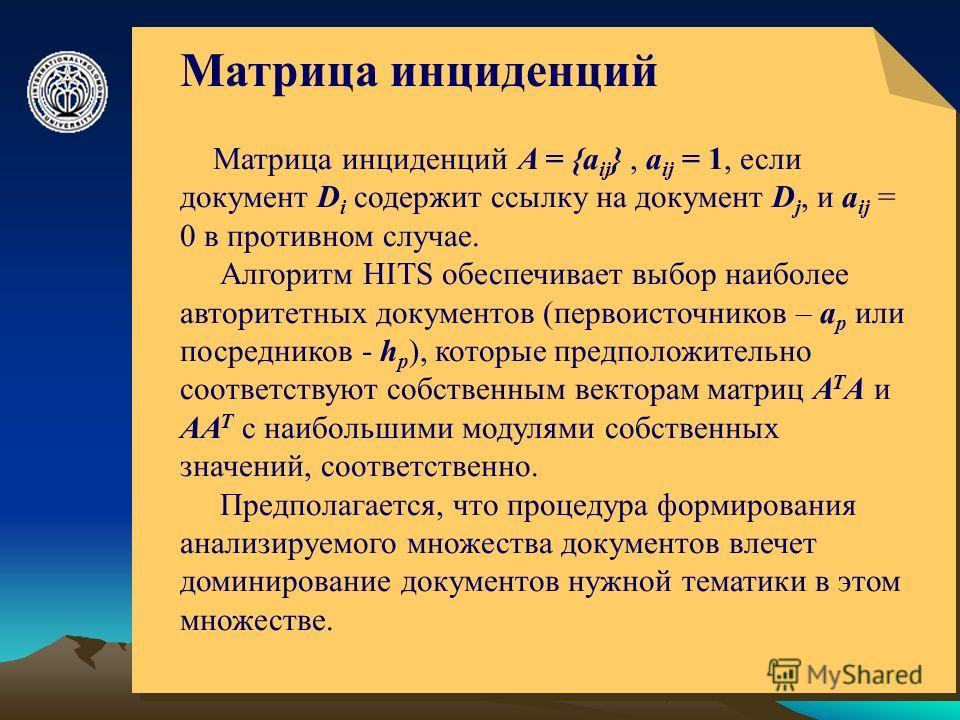 © ElVisti5 Матрица инциденций Матрица инциденций A = {а ij }, а ij = 1, если документ D i содержит ссылку на документ D j, и а ij = 0 в противном случае. Алгоритм HITS обеспечивает выбор наиболее авторитетных документов (первоисточников – a p или пос