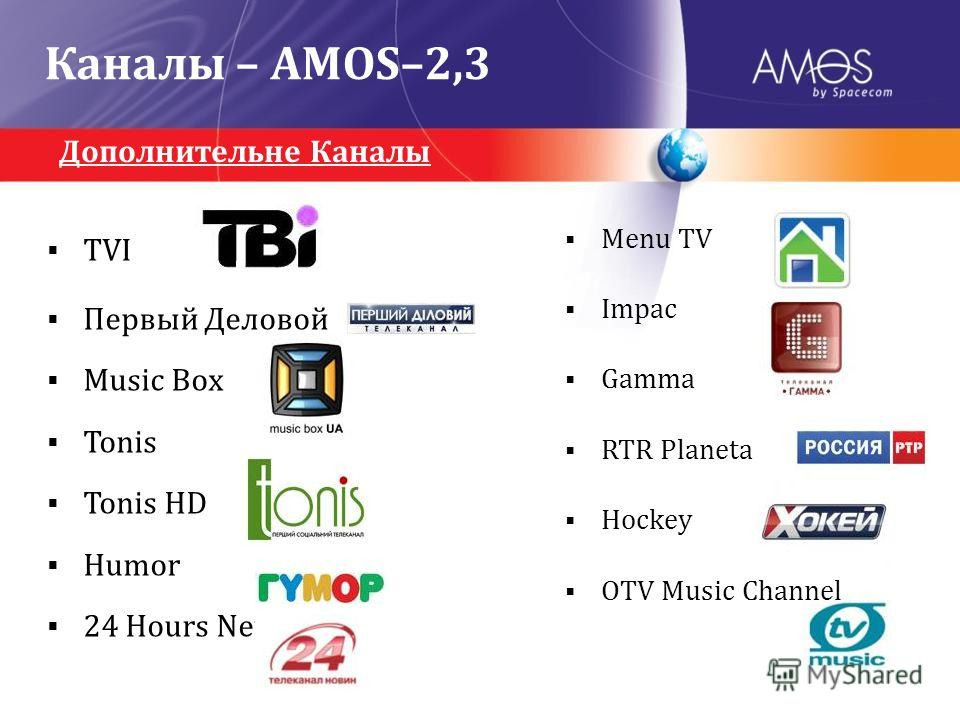 Дополнительне Каналы TVI Первый Делoвой Music Box Tonis Tonis HD Humor 24 Hours News Menu TV Impac Gamma RTR Planeta Hockey OTV Music Channel Каналы – AMOS–2,3
