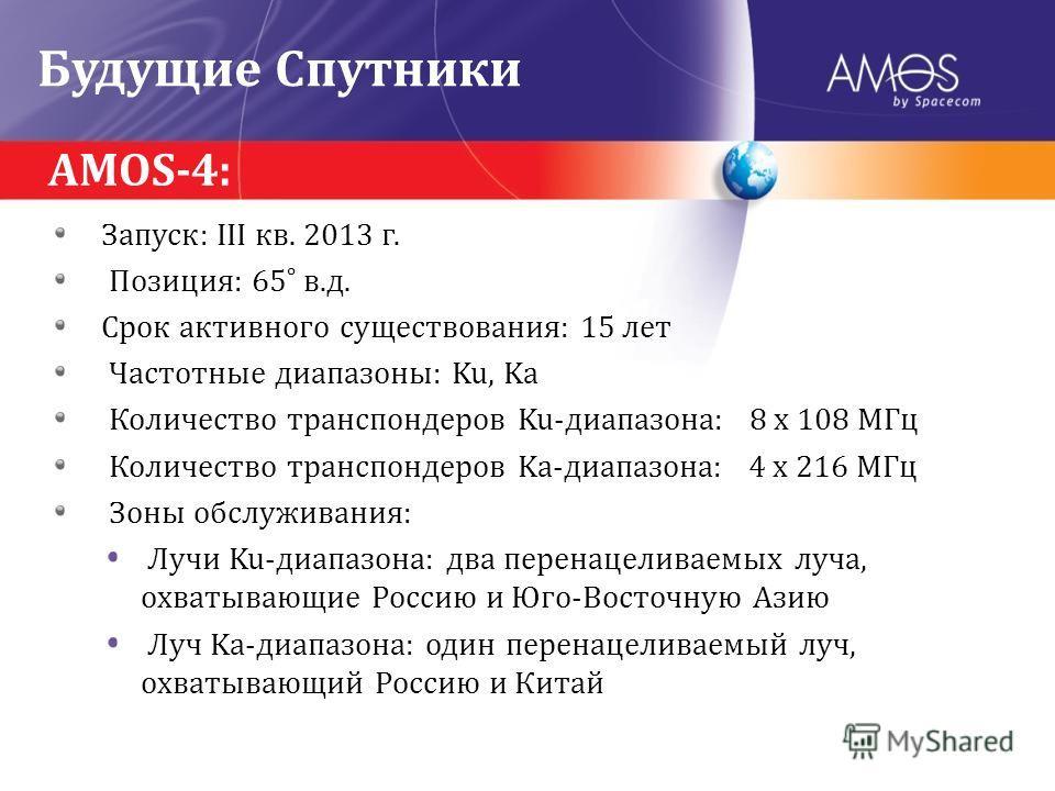 Запуск: III кв. 2013 г. Позиция: 65˚ в.д. Срок активного существования: 15 лет Частотные диапазоны: Ku, Ka Количество транспондеров Ku-диапазона: 8 х 108 МГц Количество транспондеров Ka-диапазона: 4 х 216 МГц Зоны обслуживания: Лучи Ku-диапазона: два