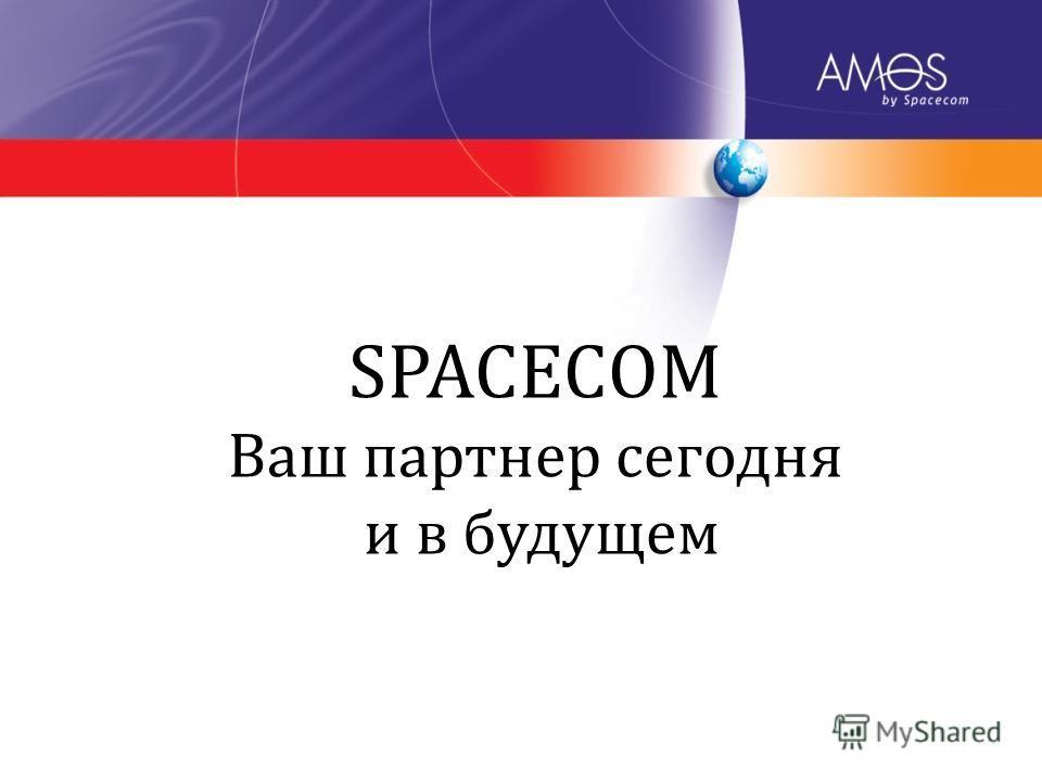 SPACECOM Ваш партнер сегодня и в будущем