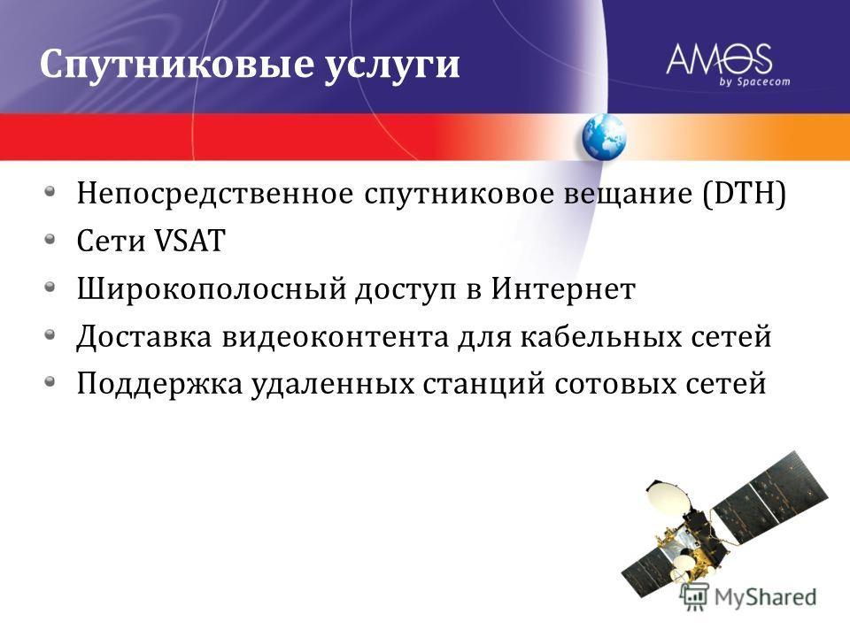 Непосредственное спутниковое вещание (DTH) Сети VSAT Широкополосный доступ в Интернет Доставка видеоконтента для кабельных сетей Поддержка удаленных станций сотовых сетей Cпутниковые услуги