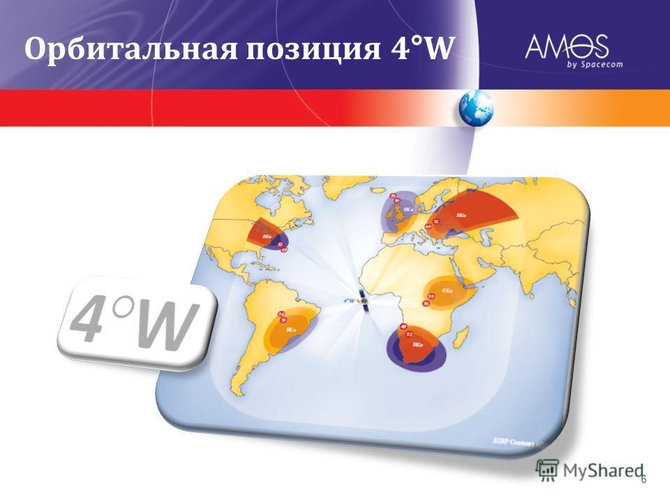 Орбитальная позиция 4°W 6