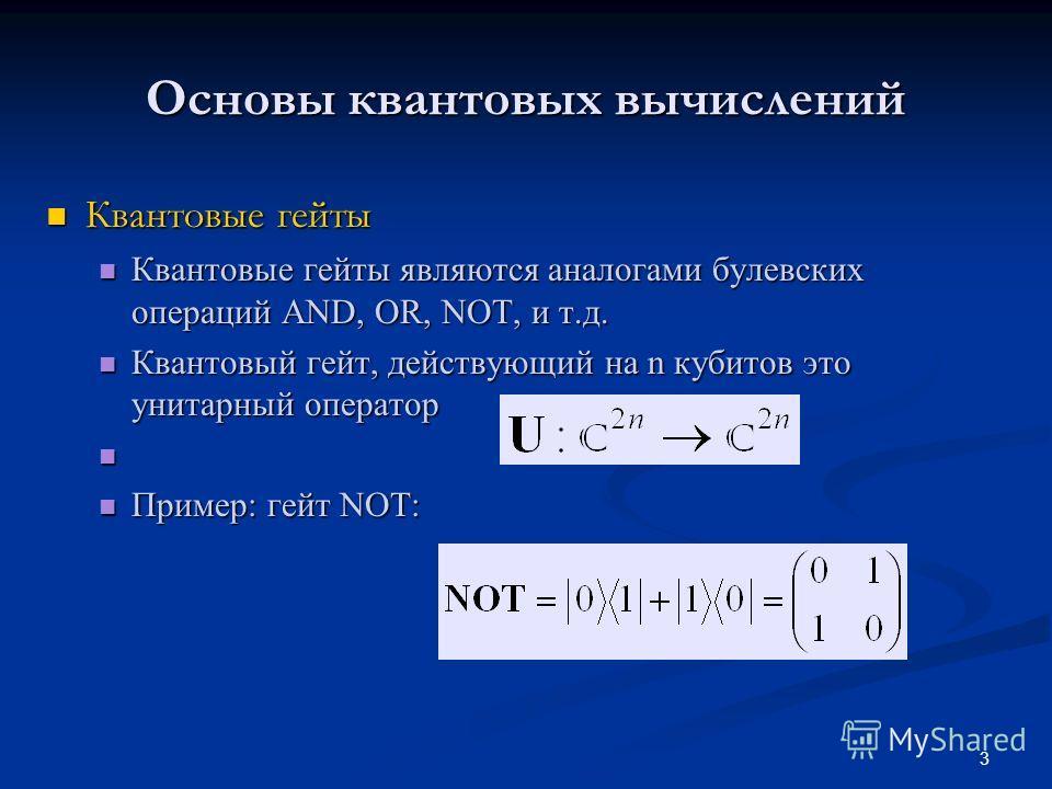 3 Основы квантовых вычислений Квантовые гейты Квантовые гейты Квантовые гейты являются аналогами булевских операций AND, OR, NOT, и т.д. Квантовые гейты являются аналогами булевских операций AND, OR, NOT, и т.д. Квантовый гейт, действующий на n кубит