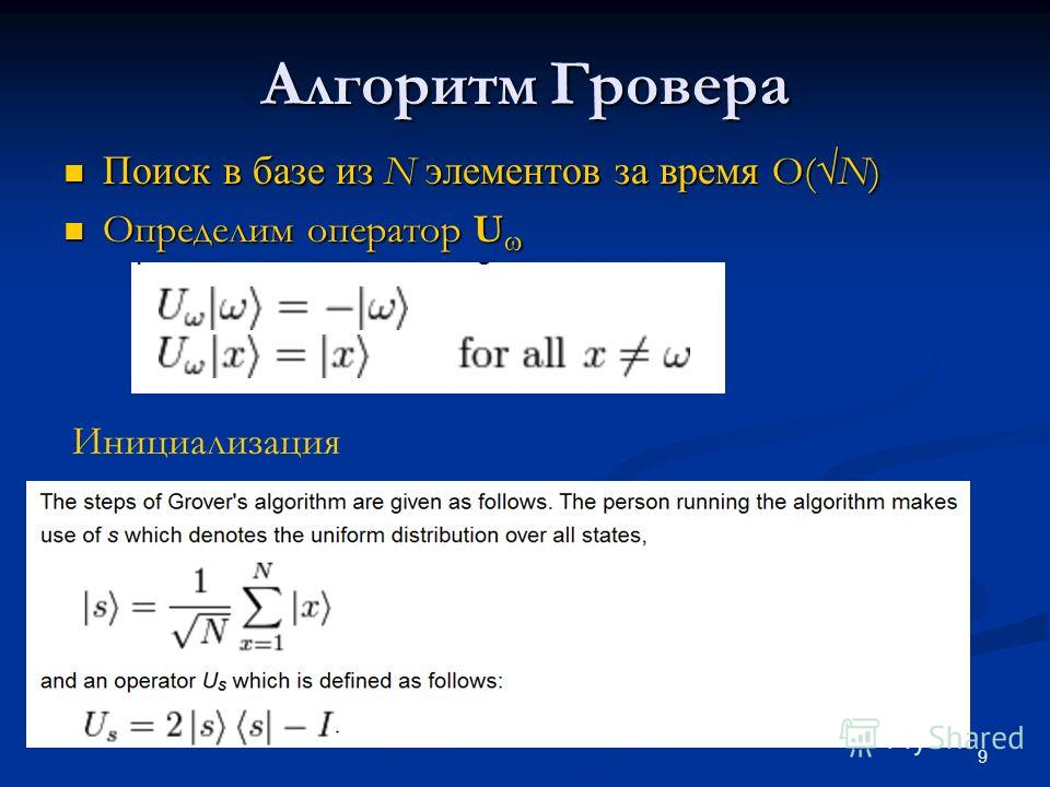 9 Алгоритм Гровера Поиск в базе из N элементов за время O( N) Поиск в базе из N элементов за время O( N) Определим оператор U Определим оператор U Инициализация