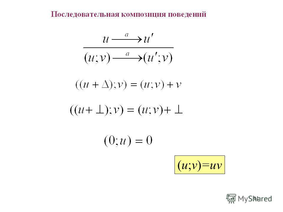 11 (u;v)=uv