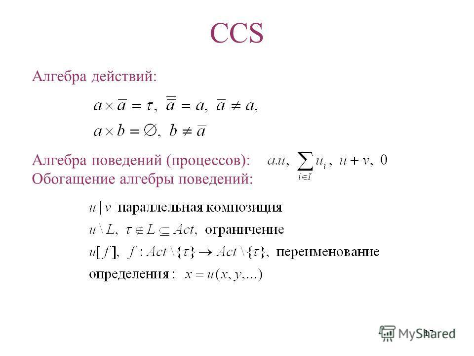 17 CCS Алгебра действий: Алгебра поведений (процессов): Обогащение алгебры поведений: