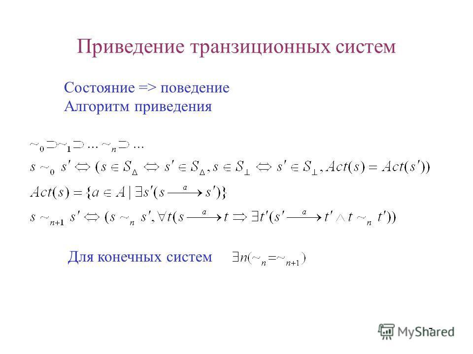 7 Приведение транзиционных систем Состояние => поведение Алгоритм приведения Для конечных систем