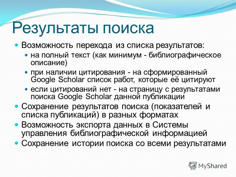Результаты поиска Возможность перехода из списка результатов: на полный текст (как минимум - библиографическое описание) при наличии цитирования - на сформированный Google Scholar список работ, которые её цитируют если цитирований нет - на страницу с