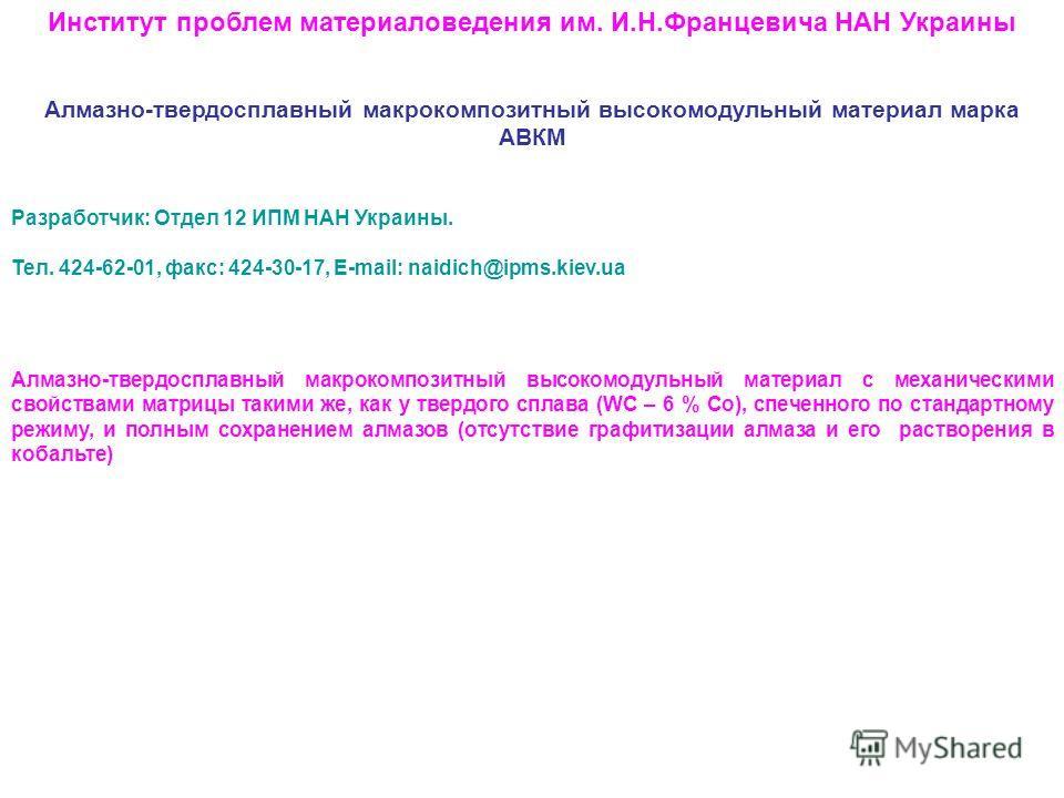 Разработчик: Отдел 12 ИПМ НАН Украины. Тел. 424-62-01, факс: 424-30-17, Е-mail: naidich@ipms.kiev.ua Алмазно-твердосплавный макрокомпозитный высокомодульный материал с механическими свойствами матрицы такими же, как у твердого сплава (WC – 6 % Co), с