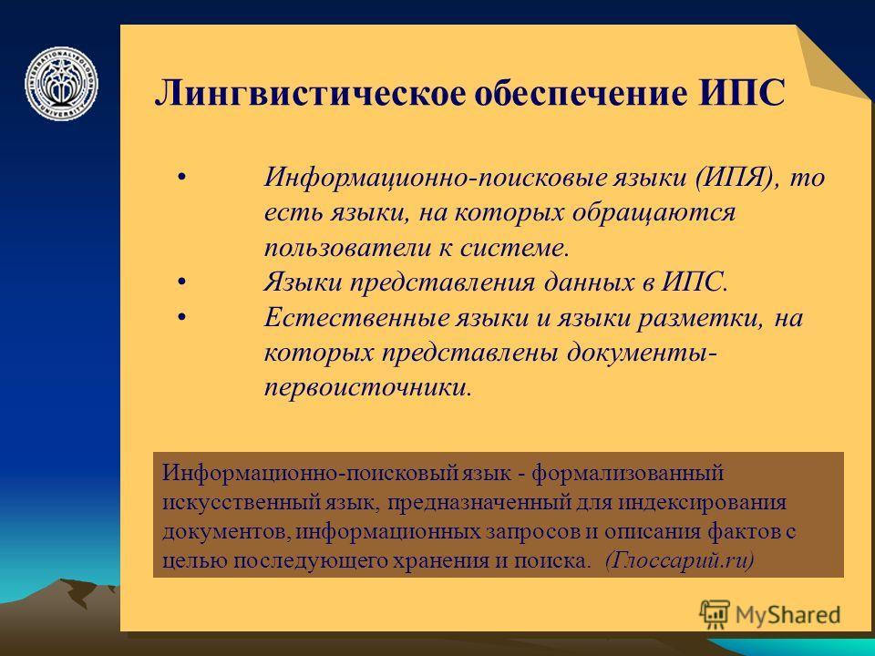 © ElVisti2 Лингвистическое обеспечение ИПС Информационно-поисковый язык - формализованный искусственный язык, предназначенный для индексирования документов, информационных запросов и описания фактов с целью последующего хранения и поиска. (Глоссарий.