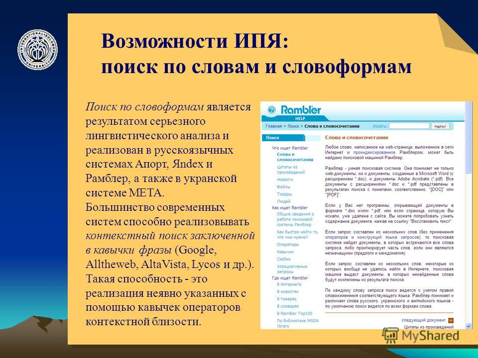 © ElVisti4 Возможности ИПЯ: поиск по словам и словоформам Поиск по словоформам является результатом серьезного лингвистического анализа и реализован в русскоязычных системах Апорт, Яndex и Рамблер, а также в укранской системе META. Большинство соврем