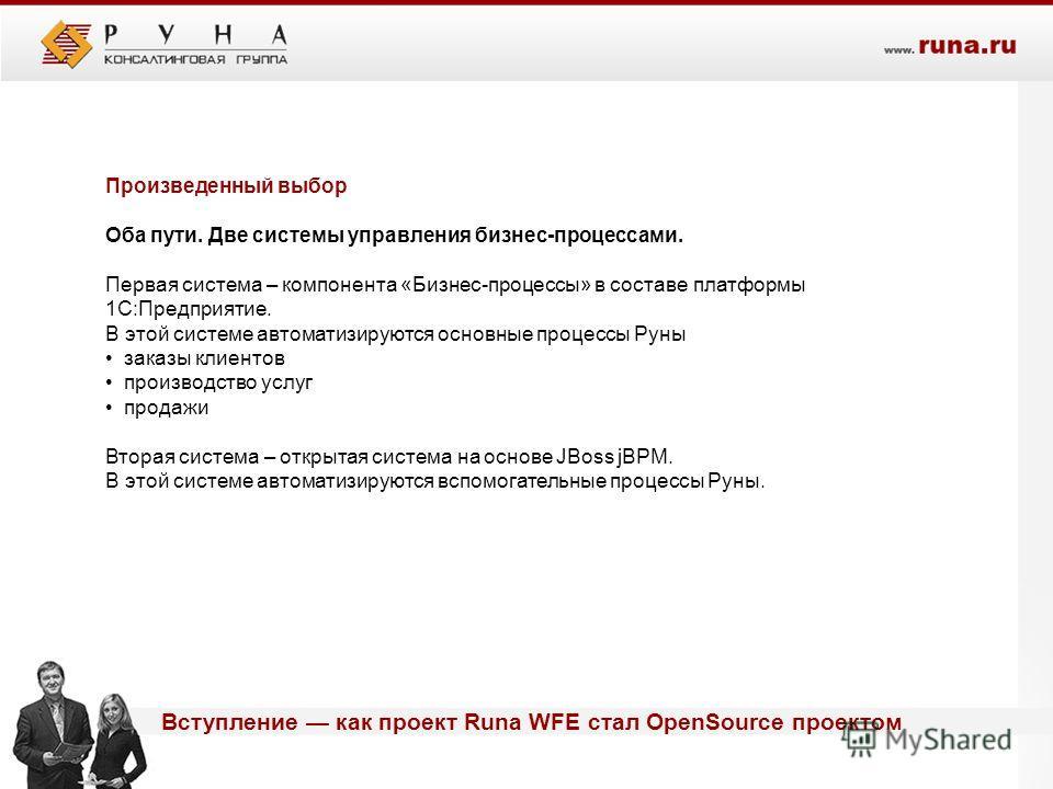 Вступление как проект Runa WFE стал OpenSource проектом Произведенный выбор Оба пути. Две системы управления бизнес-процессами. Первая система – компонента «Бизнес-процессы» в составе платформы 1С:Предприятие. В этой системе автоматизируются основные