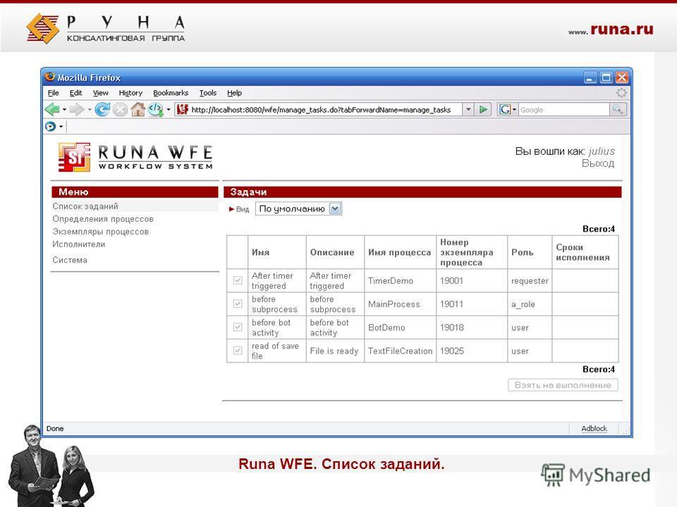 Runa WFE. Список заданий.