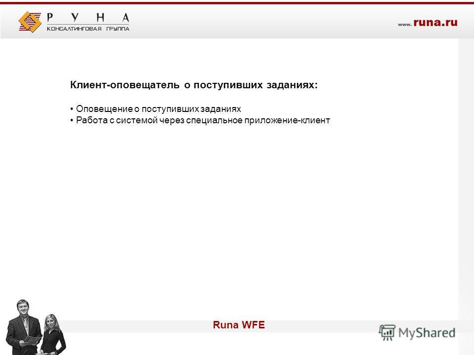 Runa WFE Клиент-оповещатель о поступивших заданиях: Оповещение о поступивших заданиях Работа с системой через специальное приложение-клиент