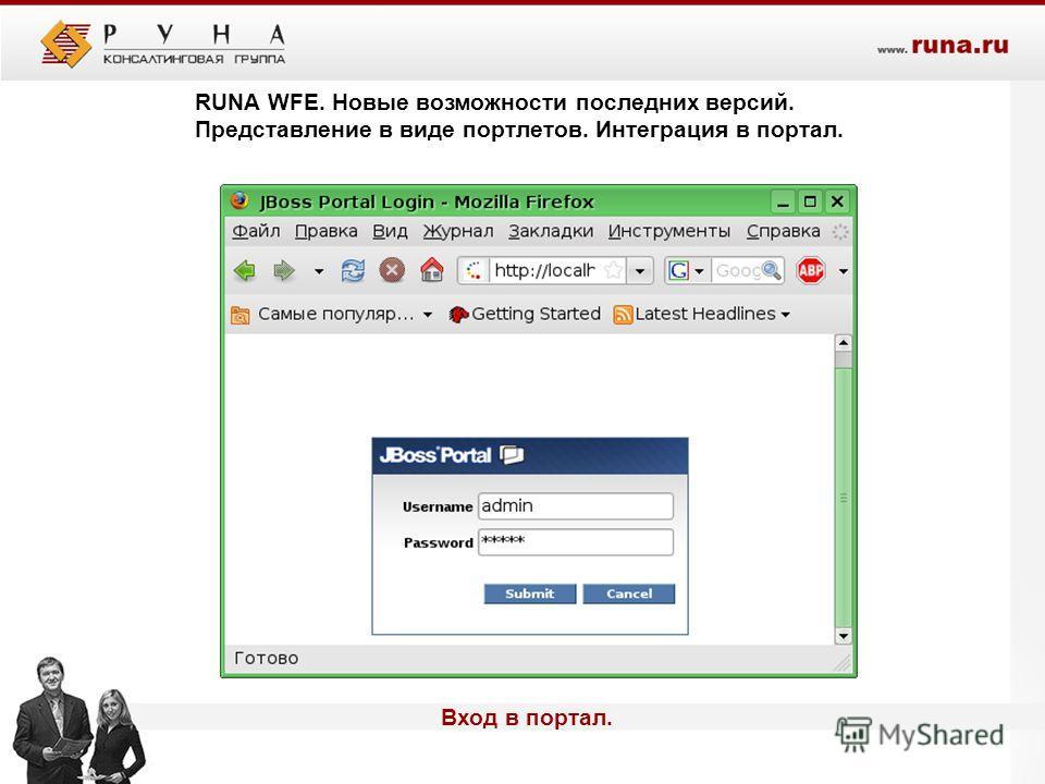 Вход в портал. RUNA WFE. Новые возможности последних версий. Представление в виде портлетов. Интеграция в портал.