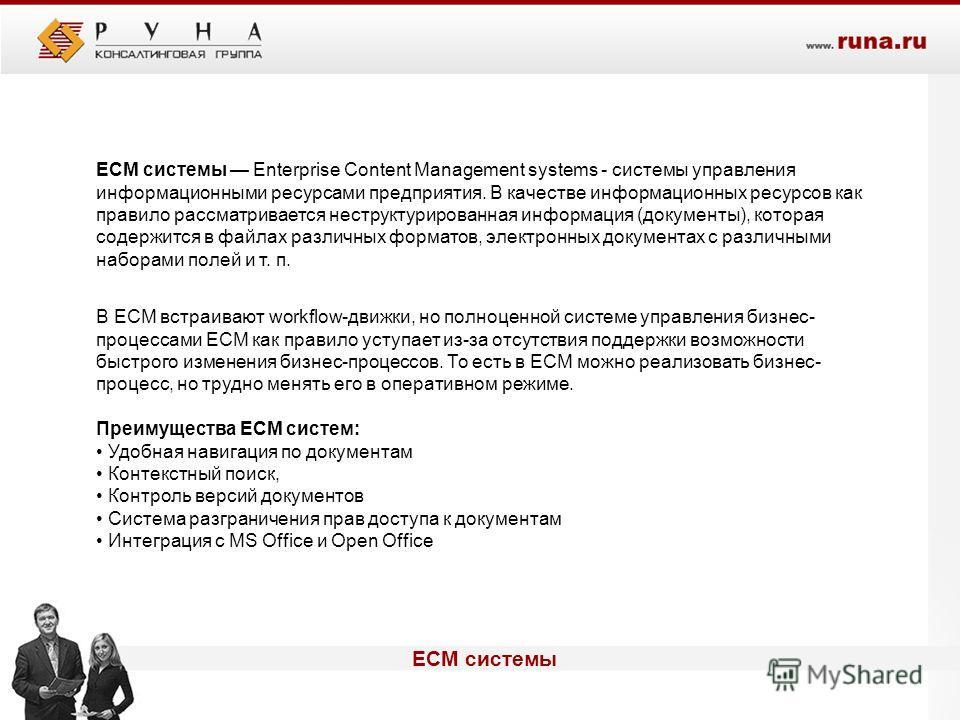 ECM системы ECM системы Enterprise Content Management systems - системы управления информационными ресурсами предприятия. В качестве информационных ресурсов как правило рассматривается неструктурированная информация (документы), которая содержится в