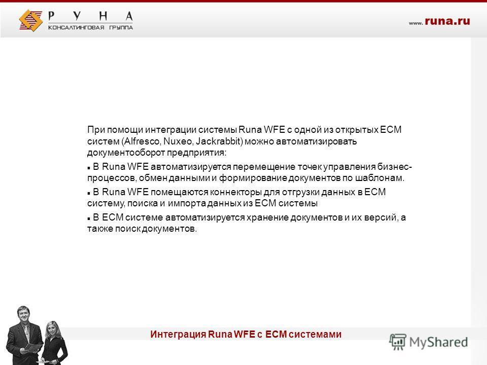 Интеграция Runa WFE с ECM системами При помощи интеграции системы Runa WFE с одной из открытых ECM систем (Alfresco, Nuxeo, Jackrabbit) можно автоматизировать документооборот предприятия: В Runa WFE автоматизируется перемещение точек управления бизне