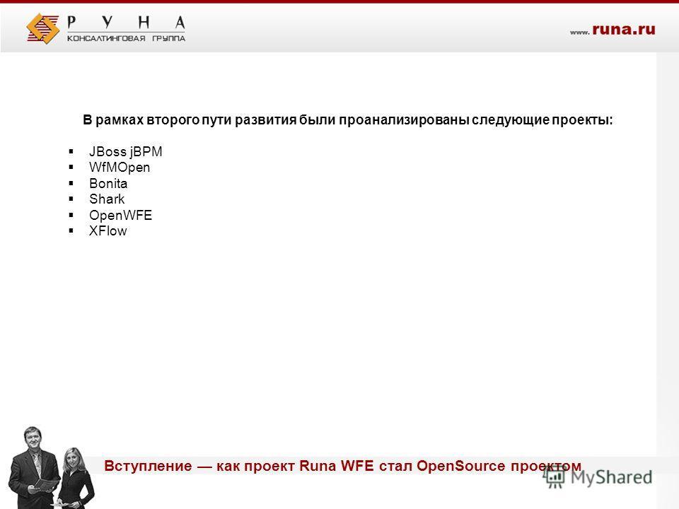 Вступление как проект Runa WFE стал OpenSource проектом В рамках второго пути развития были проанализированы следующие проекты: JBoss jBPM WfMOpen Bonita Shark OpenWFE XFlow