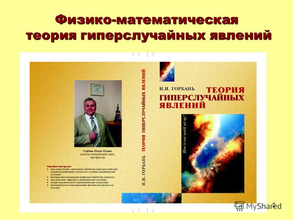 2 Физико-математическая теория гиперслучайных явлений